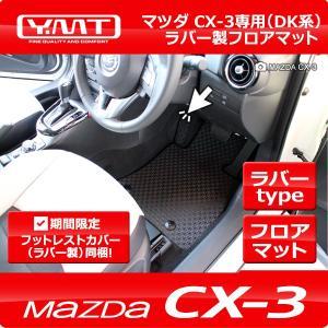 CX-3 ラバー製フロアマット マツダDK系CX3 YMTフロアマット【期間限定プレゼント付き】|y-mt
