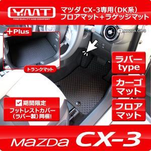 CX-3 ラバー製フロアマット+ラゲッジマット マツダDK系CX3 YMTフロアマット【期間限定プレゼント付き】|y-mt