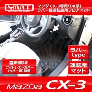 CX-3 ラバー製運転席用フロアマット マツダDK系CX3 YMTフロアマット【期間限定プレゼント付き】|y-mt