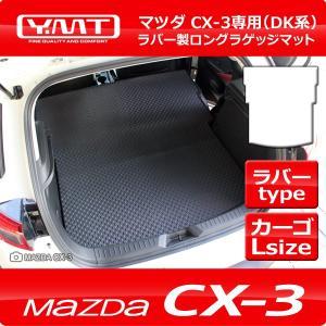 CX-3 ラバー製ロングラゲッジマット(トランクマット) マツダDK系CX3 YMT|y-mt