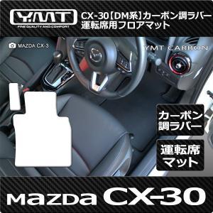 マツダ CX-30 運転席用フロアマット カーボン調ラバー DM系CX30 YMTカーボン調シリーズ y-mt