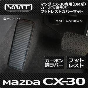 CX-30 フットレストカバーマット  カーボン調ラバー  DM系CX30  YMTカーボンシリーズ y-mt