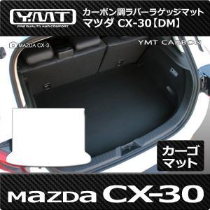 マツダ CX-30ラゲッジマット カーボン調ラバーラゲッジマット DM系CX30 YMTカーボン調シリーズ y-mt