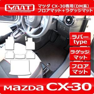 CX-30 ラバー製フロアマット+ラゲッジマット マツダDM系CX30 YMTフロアマット y-mt