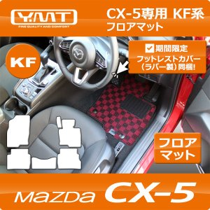 新型CX5 KF系 フロアマット  YMTフロアマット|y-mt