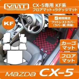 新型CX5  KF系 フロアマット ラゲッジマット  YMTフロアマット|y-mt