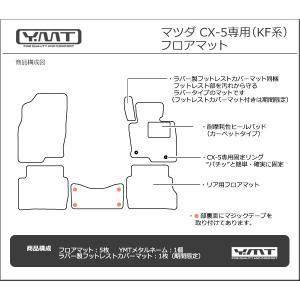 新型CX5 KF系 フロアマット  YMTフロアマット|y-mt|06