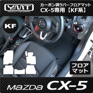 新型 CX5 フロアマット カーボン調ラバー KF系CX-5|y-mt
