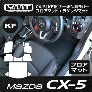 新型 CX5 フロアマット+ラゲッジマット カーボン調ラバー KF系CX-5|y-mt