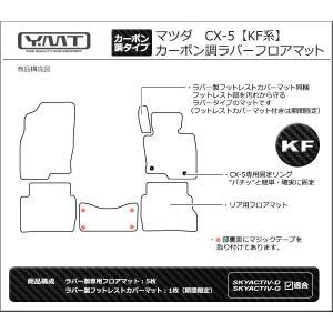 新型 CX5 フロアマット カーボン調ラバー KF系CX-5|y-mt|08