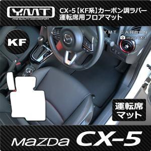 新型 CX5 運転席用フロアマット カーボン調ラバー KF系CX-5|y-mt