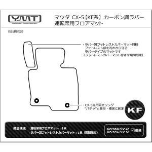 新型 CX5 運転席用フロアマット カーボン調ラバー KF系CX-5|y-mt|06