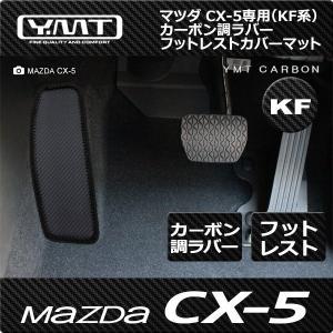 新型 CX-5 フットレストカバーマット KF系CX-5 カーボン調ラバー YMTカーボンシリーズ|y-mt