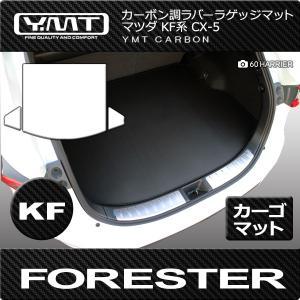 新型 CX-5 CX5  KF系 ラバー製ラゲッジマット カーボン調ラバー  YMT|y-mt