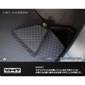 新型 CX-5 CX5  KF系 ラバー製ラゲッジマット カーボン調ラバー  YMT y-mt 03