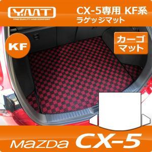 新型CX5  KF系 ラゲッジマット(トランクマット)  YMT|y-mt