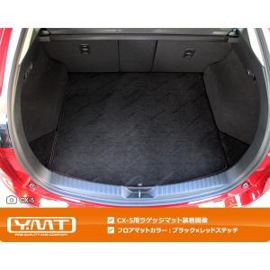 新型CX5  KF系 ラゲッジマット(トランクマット)  YMT y-mt 03