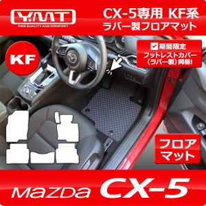 新型CX-5 KF系 ラバー製フロアマット  YMTフロアマット|y-mt