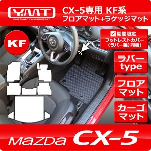 新型CX-5 KF系 ラバー製フロアマット ラゲッジマット  YMTフロアマット|y-mt