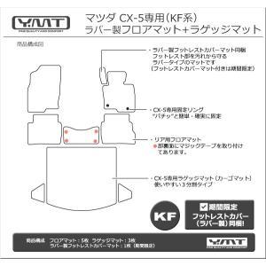 新型CX-5 KF系 ラバー製フロアマット ラゲッジマット  YMTフロアマット|y-mt|06