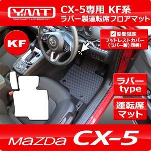 新型CX-5 KF系  ラバー製運転席用フロアマット  YMTフロアマット|y-mt