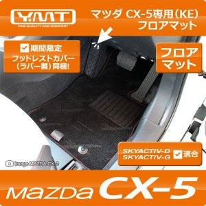 CX-5 フロアマット KE系 YMTフロアマット【期間限定プレゼント付き】|y-mt