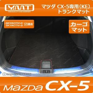 YMTラゲッジマット CX-5ラゲッジマット(トランクマット)KE系|y-mt