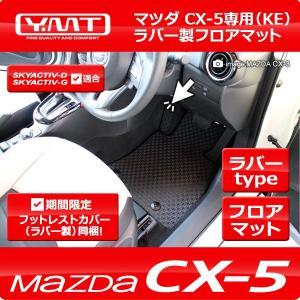 CX-5 ラバー製 フロアマット KE系 YMTフロアマット【期間限定プレゼント付き】|y-mt