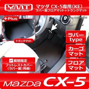 CX-5 ラバー製 フロアマット+トランクマット KE系 YMTフロアマット【期間限定プレゼント付き】|y-mt