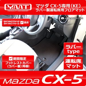 CX-5 ラバー製 運転席用フロアマット KE系 YMTフロアマット【期間限定プレゼント付き】|y-mt