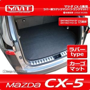 YMT CX-5 ラバー製ラゲッジマット(トランクマット)KE系|y-mt