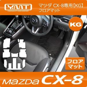 新型 CX-8 フロアマット+フットレストカバーマット  CX8 KG系(トランクマット)  YMTシリーズ|y-mt