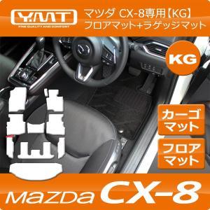 新型 CX-8  フロアマット+ラゲッジマット+フットレストカバーマット  CX8 KG系(トランクマット)  YMTシリーズ|y-mt