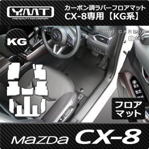 CX-8  KG系  カーボン調ラバー製フロアマットフットレストカバーマット  YMT|y-mt