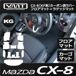 CX-8  KG系 カーボン調ラバー製フロアマット+ラゲッジマット+フットレストカバーマット  YMT|y-mt
