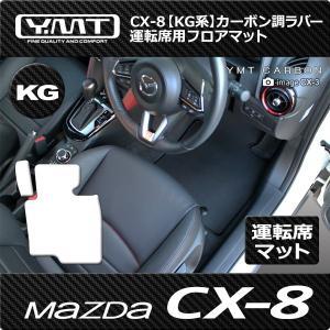 CX-8  KG系 運転席用カーボン調ラバー製フロアマット+フットレストカバーマット   YMT|y-mt