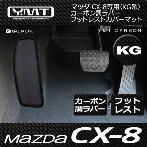 CX-8  KG系  カーボン調ラバー製フットレストカバーマット  YMT製 送料無料|y-mt