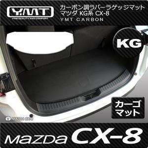 CX-8  KG系 ラゲッジマット カーボン調ラバー  YMTカーボン調シリーズ|y-mt