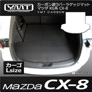CX-8  KG系 ロングラゲッジマット カーボン調ラバー  YMTカーボン調シリーズ|y-mt