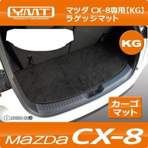 新型 CX-8 ラゲッジマット CX8 KG系(トランクマット)  YMTシリーズ|y-mt