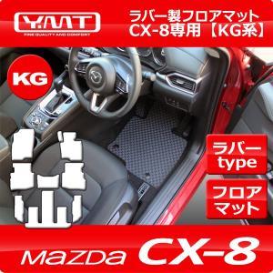 CX-8  KG系 ラバー製フロアマットフットレストカバーマット  YMT|y-mt