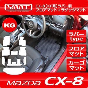 CX-8  KG系 ラバー製フロアマット+ラゲッジマット+フットレストカバーマット  YMT|y-mt