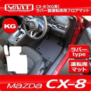 CX-8  KG系 運転席用ラバー製フロアマット+フットレストカバーマット   YMT|y-mt