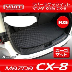 CX-8  KG系 ラバー製ラゲッジマット  YMT|y-mt