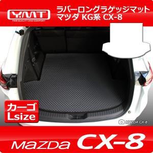 CX-8  KG系 ラバー製ロングラゲッジマット  YMT|y-mt