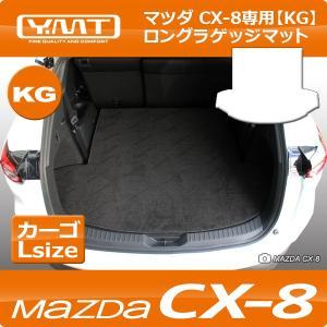 新型 CX-8 ロングラゲッジマット CX8 KG系  YMTシリーズ|y-mt