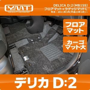 YMT デリカD:2 フロアマット+ラゲッジマットLサイズ(デリカD2)|y-mt