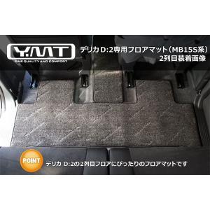 YMT デリカD:2 フロアマット(デリカD2)|y-mt|02