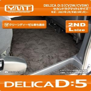 YMT デリカD5 2ND セカンドラグマットL|y-mt