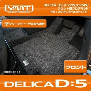 YMT デリカD5 フロント用フロアマット|y-mt